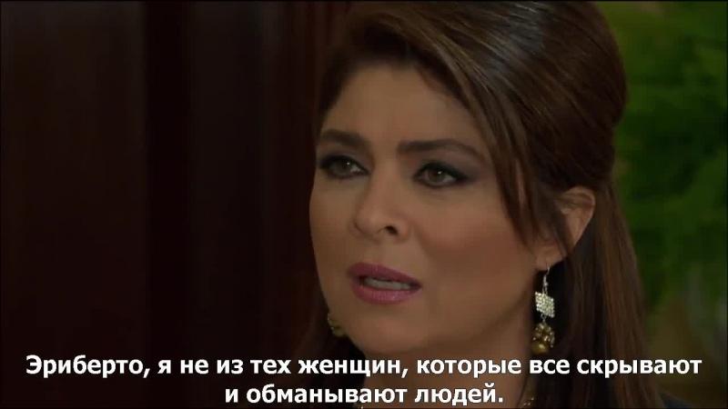 Триумф любви El triunfo del amor 164 серия русские субтитры