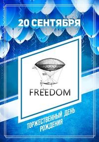 День рождения FREEDOM.Торжественное празднование