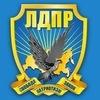 ЛДПР на Алтае/ За Жириновского!