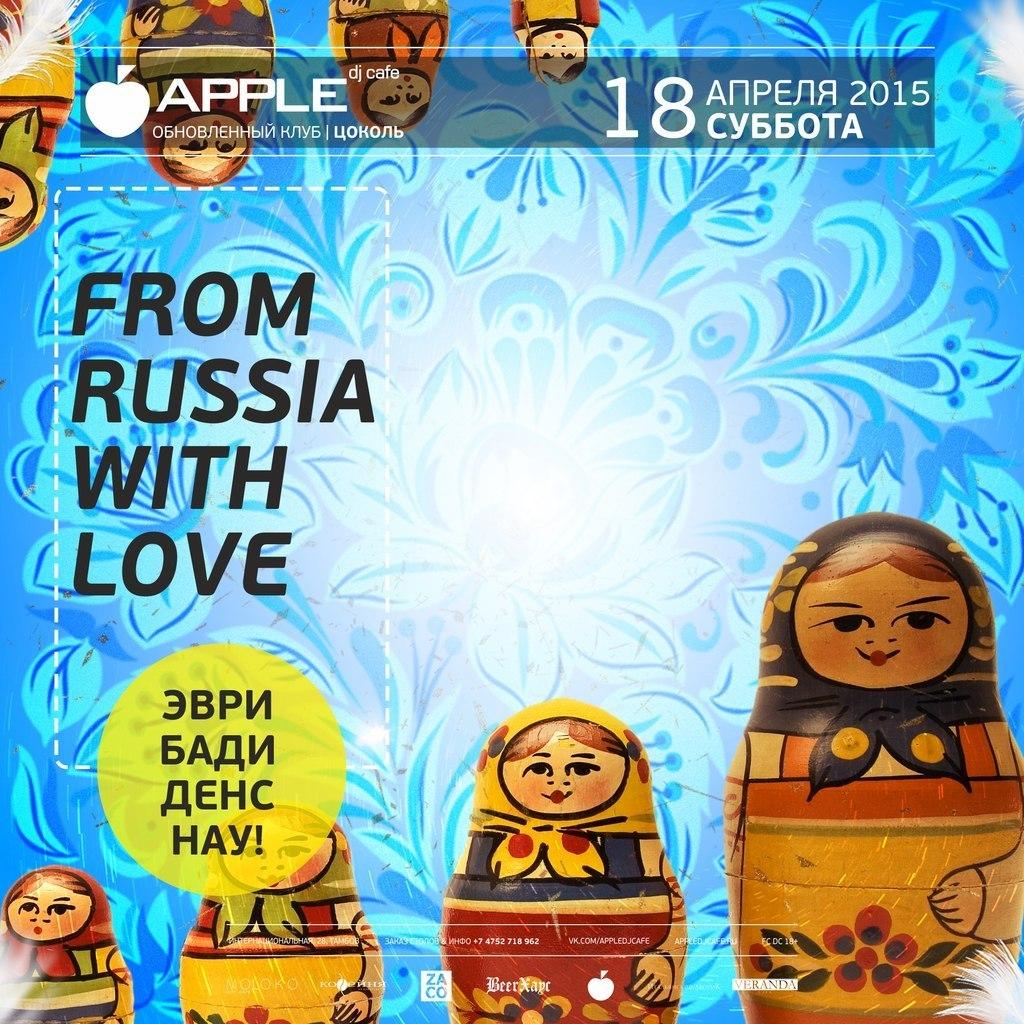 Афиша Тамбов 18.04.2015 / FROM RUSSIA WITH LOVE / Apple dj ca