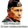 ГДЗ от Путина - лучшие онлайн решебники