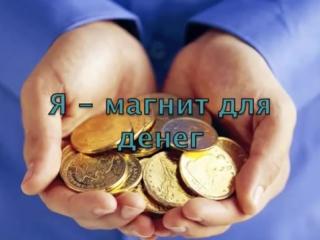 2 ) 3мин 13сек Установка на богатство и процветание