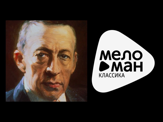 РАХМАНИНОВ: Вокализ, Фортепианные пьесы / RACHMANINOV, Svetlanov - Vocalise Piano Pieces