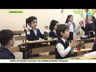 В школах Азербайджана вводят «классы здоровья».