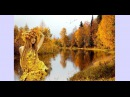 Осенний романс Тамара Гвердцители