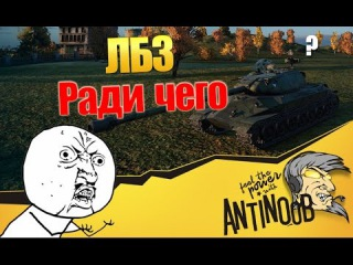ЛБЗ: Ради чего? World of Tanks (wot)