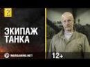 Эволюция танков с Дмитрием Пучковым Экипаж
