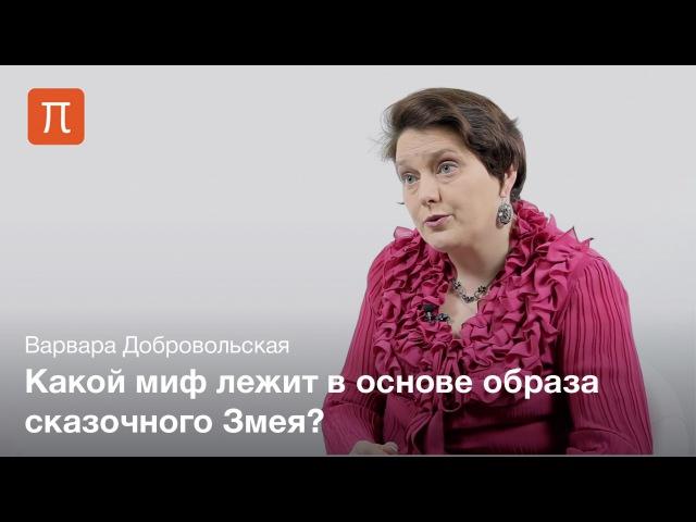 Доброввольская Варвара - Русская волшебная сказка