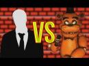 5 Ночей с Фредди VS Слендермен СУПЕР РЭП БИТВА Five Nights At Freddy's FNAF Против Slender man