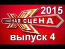 Главная сцена. 2 сезон 4 выпуск 03.10.2015 Glavnaya Scena