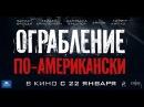 Ограбление по-американски (2014) – рус. трейлер