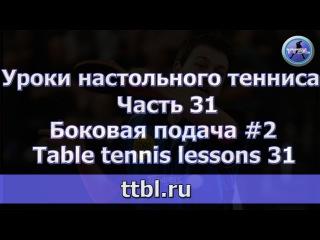 Уроки настольного тенниса. Часть 31. Боковая подача  #2