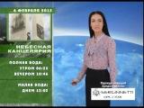 НЕБЕСНАЯ КАНЦЕЛЯРИЯ С ОЛЬГОЙ САВИНОВОЙ 05.02.14