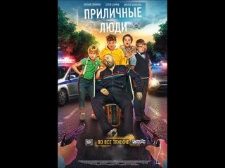 «Приличные люди» (2015) смотреть онлайн в хорошем качестве HD