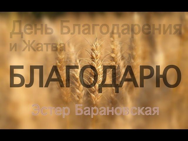 ДЕНЬ БЛАГОДАРЕНИЯ | НОВЫЙ ГОД | ЖАТВА | 2015 (Песня текст)