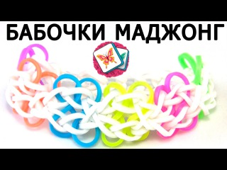 Браслет БАБОЧКИ МАДЖОНГ ◗◖ из резинок на станке ◗◖ Как плести из Rainbow loom