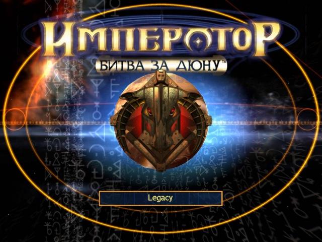 Emperor: Battle for Dune - Soundtrack