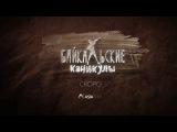 Байкальские каникулы - Чудеса не знают времени (Официальный Трейлер)