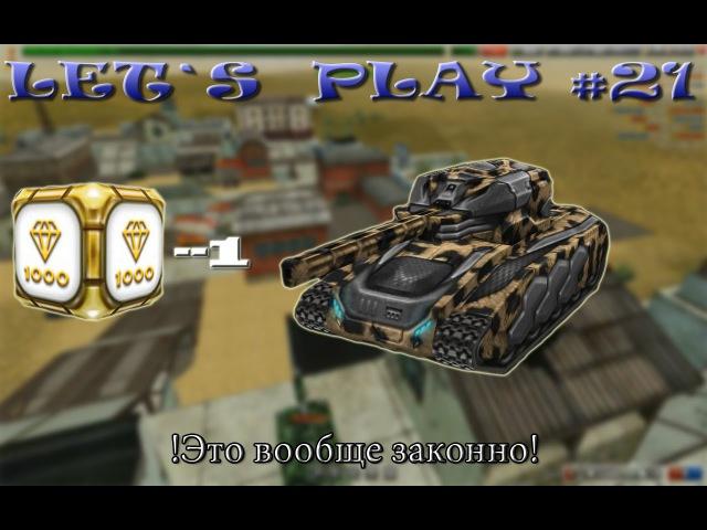 Tanki Online | XP/BP| 21