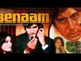 Benaam: 1974, / Amitabh Bachchan/ Moushumi Chatterjee / Prem Chopra/ Full Length HIndi Movie - Video Dailymotion