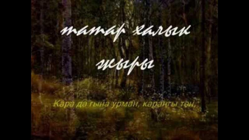 ИЛҺАМ ШАКИРОВ - ИСКЕ КАРА УРМАН