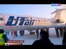 Россия - 50°C пассажиры толкают самолет Ту-134 примерзший к взлетной полосе 2014