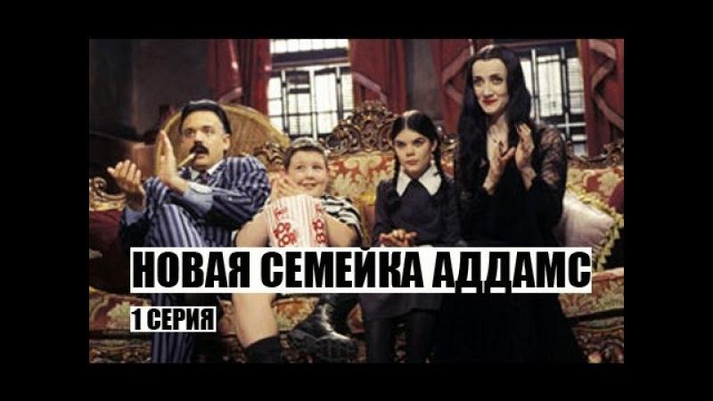 Новая Семейка Аддамс - 1 Серия