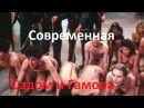 Современный Содом и Гамора ВЗГЛЯД НА ЕВРОПУ. Фильм Аркадия Мамонтова