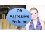 Моя парфюмерная находка Aggressive Perfume