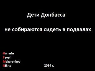 Дети Донбасса не собираются сидеть в подвалах. Ответ Донбасса на заявление Порошенко