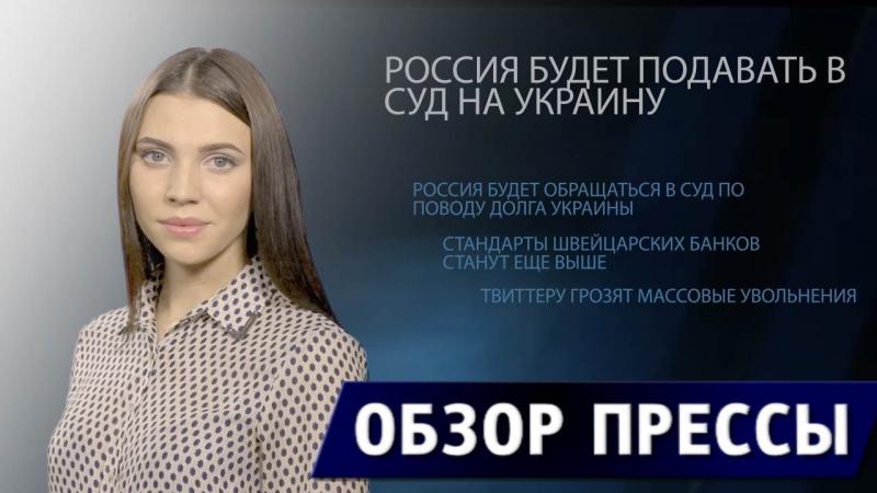 Россия подаст в суд на Украину