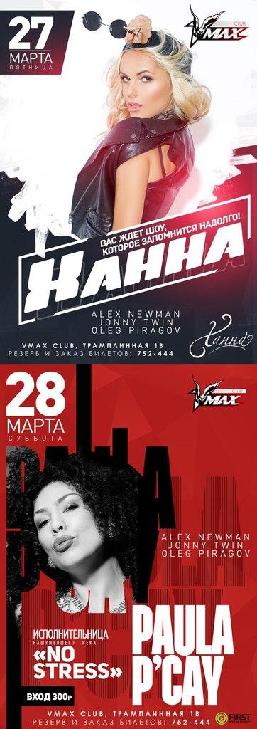 Афиша Калуга 27 МАРТА - ХАННА / 28 МАРТА - Paula P Cay