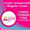 MAGENTA. Туристическое агентство в Екатеринбурге