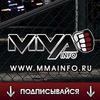 MMAINFO.RU - ММА сообщество (Бои без правил)
