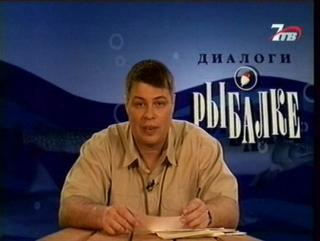 staroetv.su / Диалоги о рыбалке (РТР, 1999) Выпуск №05 (Сазан,карп.Кубань)
