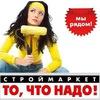 """Online Строймаркет """"То что надо""""."""