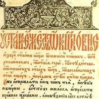 Литургическо-каноническія обсужденія