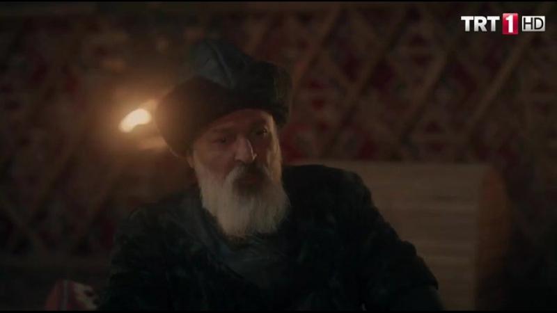 Возрождение: Эртугрул (1 сезон: 14 серия)