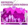 Молодёжь Староминского района!