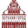 Афиша Минск . Верхний город