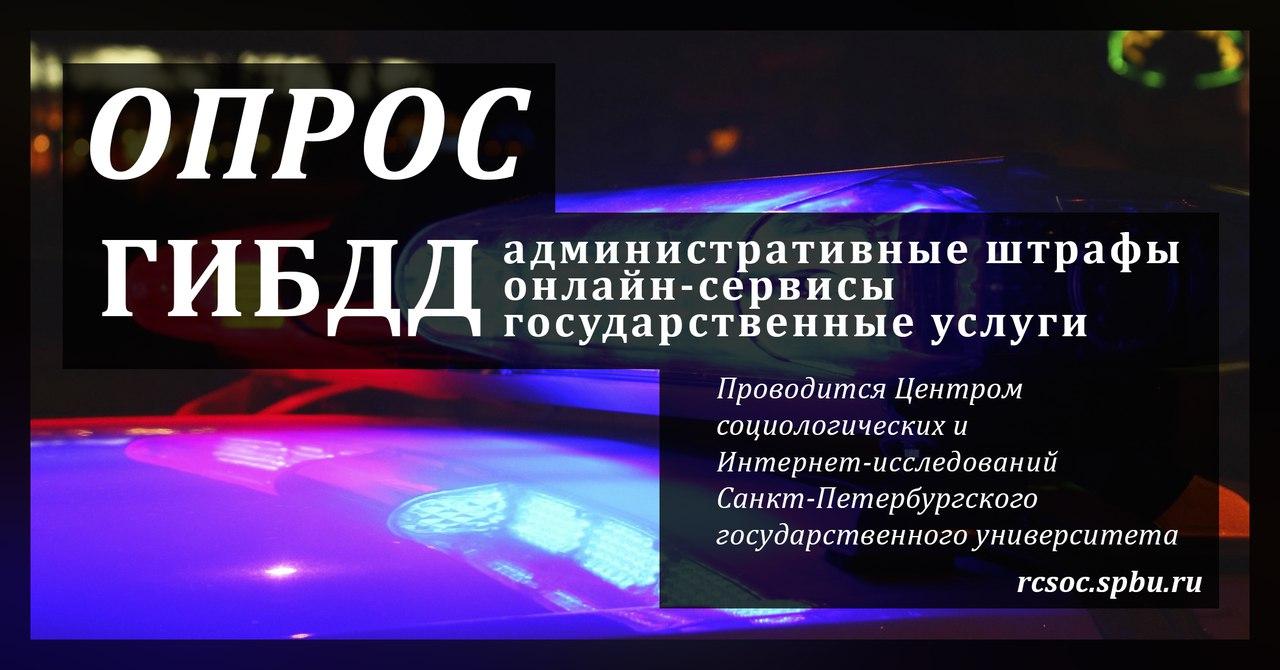 Государственные услуги, онлайн-сервисы ГИБДД и административные штрафы за нарушение правил дорожного движения