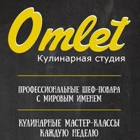 Логотип Кулинарная студия Omlet - Тольятти