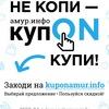 Купон Амур.инфо