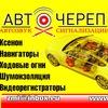 Авточереп-Сигнализации,Автозвук,Ксенон и др.