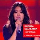 Indi Edilbayeva фото #21