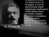 История России. XX век. 24. Заговор. Февраль 1917.