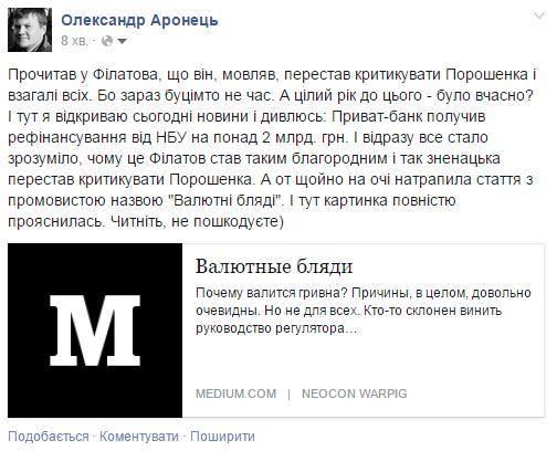 Яценюк недоволен действиями НБУ по стабилизации валютного рынка - Цензор.НЕТ 668
