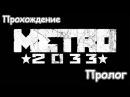 Прохождение Метро 2033 Пролог.