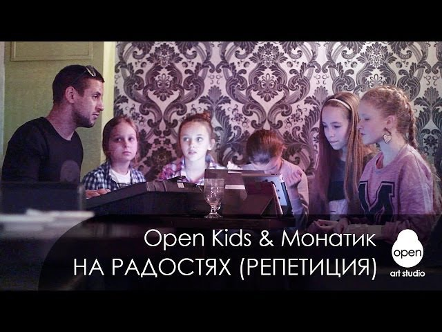 Open Kids Монатик - На Радостях (New Song Rehearsal 2013)