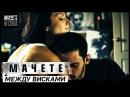 MACHETE - Между висками (Official Music Video)